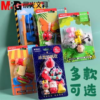 M&G 晨光 卡通趣味橡皮擦 一卡装