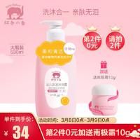 Baby elephant 红色小象 幼儿洗发沐浴露 530ml *3件