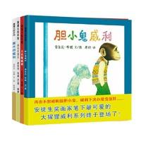 京东PLUS会员:《威利的成长故事系列》安东尼·布朗经典作品(套装共4册)