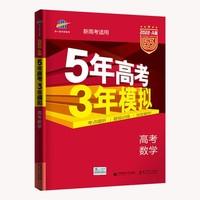 《2022·A版 五年高考三年模拟 高考数学》新高考适用