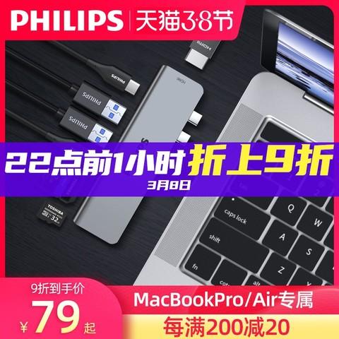 飞利浦type-c扩展坞拓展usb转接头雷电3转hdmi投影仪网线转接口macair笔记本适用于macbookpro转换器苹果电脑