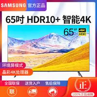百亿补贴:三星(SAMSUNG) 65TU8800 65英寸HDR10+智能4K电视