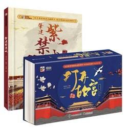 《打开故宫+肇建紫禁城》(2020年限定版、套装共2册)