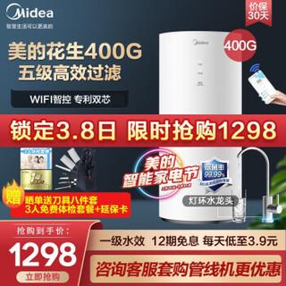 美的(Midea)净水器MRO1791D-400G花生家用智能家电净水器直饮自来水过滤器反渗透净水机 花生400G