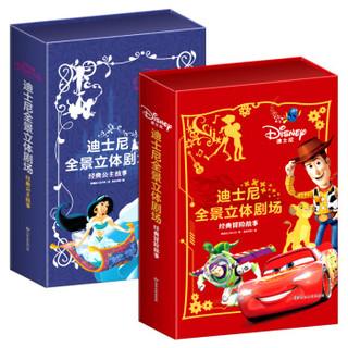 京东PLUS会员 : 《迪士尼全景立体剧场书》(套装2册)