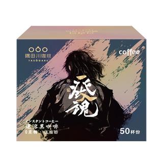 TASOGARE 隅田川 一发入魂精品速溶黑咖啡美式无蔗糖0添加香醇咖啡粉 50条装