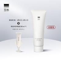 至本舒颜修护洁面乳120g氨基酸洗面奶男女士温和清洁保湿绵密泡沫