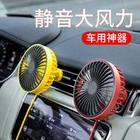 車載風扇24v大貨車專用大風汽車出風口無刷超靜音12v可拆卸清洗