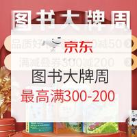 京东 图书大牌周 自营图书