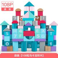 贝利雅 儿童积木玩具 袋装(108积木)