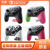 任天堂 Switch NS Pro手柄 港/日/国行