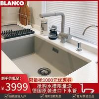 铂浪高BLANCO 700-U珍珠灰石英石水槽厨房洗菜盆花岗岩大单槽