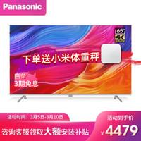 松下(Panasonic)TH-65GX580C 65英寸人工智能蓝牙语音全面屏4K超清