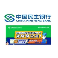 微信专享:民生银行  微信首绑福利