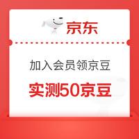 移动专享:京东 海尔自营旗舰店 加入会员领京豆