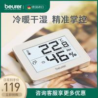Beurer溫濕度計電子溫度計家用室內高精度精準嬰兒房干濕室溫壁掛