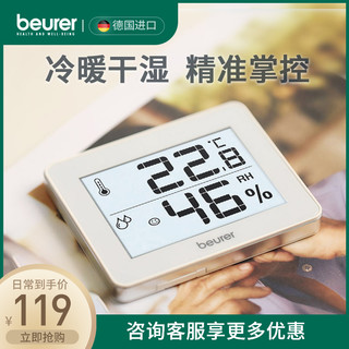 Beurer温湿度计电子温度计家用室内高精度精准婴儿房干湿室温壁挂
