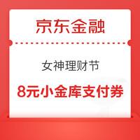 京东金融 女神理财节 总计15.8元支付券包