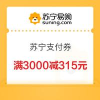 苏宁易购 焕新季 满3000减315元支付券