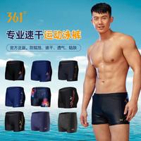 361度男士游泳褲速干平角專業運動泳褲男成人防尷尬大碼寬松泳衣