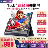 C-force CF011X 15英寸显示器