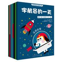 京东PLUS会员:《聪明狗的启蒙世界》(套装共8册)