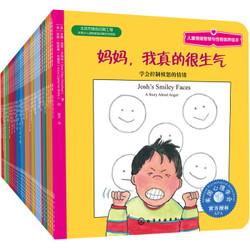 《儿童情绪管理与性格培养绘本》(套装27册)