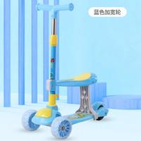 米迪象三合一儿童滑板车可坐可滑多功能可折叠可拆卸闪光滑行车踏板车玩具1-10岁适用 蓝色悍马轮