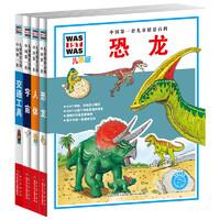 《中国第一套儿童情景百科》(精装、套装共4册)