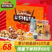 三只松鼠堅果禮盒7袋裝1405g/1395g 活力橙零食大禮包每日堅果干果核桃團購禮物(新老套裝隨機發貨)