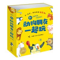 京东PLUS会员:《和动物朋友一起玩 玩出来的社交力绘本》 (套装全12册)