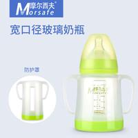 摩尔西夫玻璃奶瓶宽口径带保护罩宝宝喝水奶瓶0-3岁婴儿吸管奶瓶