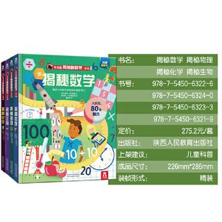 《乐乐趣揭秘翻翻书第五辑:揭秘数理化生》(全4册)