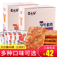 麥小呆 9號素肉60袋共120片盒裝內含獨立小包裝一袋2片老北京非常手撕素肉排網紅小吃零食品 混合味60袋【共120片,口味可自選】