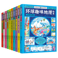 《环球趣味地理绘本》(精装、套装共10册)