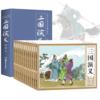 《中国四大名著文学名著连环画·三国演义》(典藏版、套装共12册)