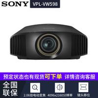索尼(SONY)投影仪家用真4K 家庭影院 3D超高清投影机 VPL-VW598(黑色原生4K  3D) 标配+英微120英寸抗光幕布+全国上门安装