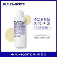 MALIN+GOETZ西柚洁面啫喱236ml植物氨基酸敏肌洗面奶温和洁净