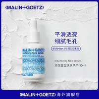 MALIN+GOETZ果酸重塑焕颜精华 平滑透亮细化毛孔提亮肤色平衡肌肤
