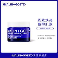 MALIN+GOETZ高效更新面霜50ml紧致肌肤不粘腻 抚平细纹