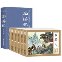《中国古典文学名著连环画·西游记》(典藏版、礼盒装、套装共12册)