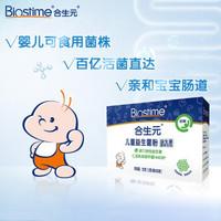 合生元(BIOSTIME)兒童益生菌粉(益生元)奶味26袋裝 升級款(0-7歲嬰幼兒 法國進口菌粉 活性益生菌)