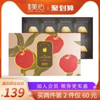 中國香港美心小雪山型蘋果酥禮盒進口休閑零食元宵節日送禮糕點