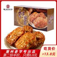 德妙腐乳餅218g咸香肉餡餅傳統糕點手信潮汕特產點心茶點零食
