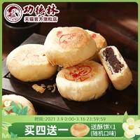 上海功德林多口味蘇式酥皮月餅散裝老式糕點傳統手工五仁豆沙中秋