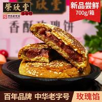 榮欣堂玫瑰香酥餡餅早餐面包傳統全國小吃網紅零食點心特色禮盒