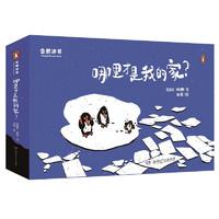 14日8点、PLUS会员:《企鹅冰书 : 哪里才是我的家》