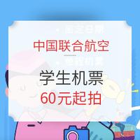 热门航线!中国联合航空 学生机票单程含税
