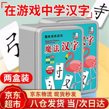 美煌 升级版魔法汉字卡片 两盒装
