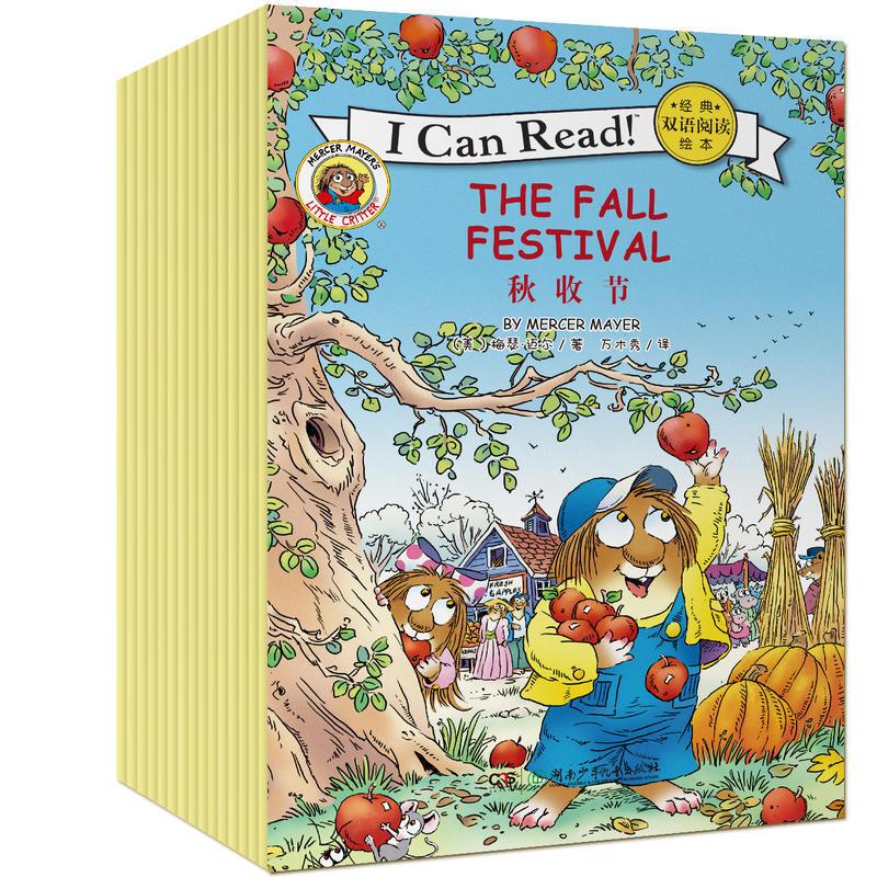 《I CAN READ 经典双语阅读》(套装共15册)